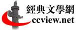 收藏中华经典文学网